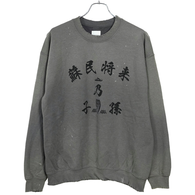 "Sasquatchfabrix. [ ""蘇民将来乃子孫"" SWEATSHIRT ] CHARCOAL GRAY"